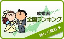 成婚者全国ランキング